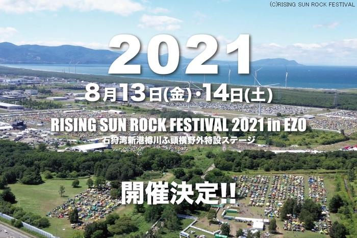 """""""RISING SUN ROCK FESTIVAL 2021 in EZO""""、開催決定!"""