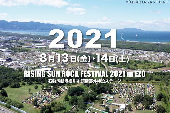 """RISING SUN ROCK FESTIVAL""、歴代クロージング・アクトのクロニクル動画公開!10-FEET、BRAHMAN、Dragon Ash、KEMURIら21年の歴史を網羅!"