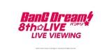 "Roselia、RAISE A SUILEN、Poppin'Partyら出演!""「BanG Dream! 8th☆LIVE」夏の野外3DAYS""ライヴを全国各地の映画館で生中継決定!"