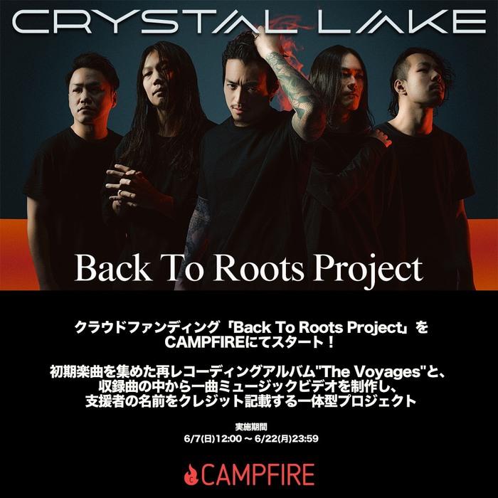 Crystal Lake、再録アルバム『The Voyages』8/5リリース決定!アルバム/MV製作費のクラウドファンディング開始!