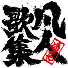 dancho_jkt.jpg