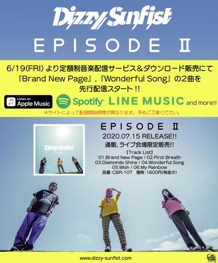 Dizzy Sunfist、ニューEP『EPISODE Ⅱ』より「Brand New Page」&「Wonderful Song」2曲の先行配信を明日6/19スタート!