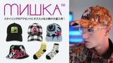 MISHKA(ミシカ)より、スタイリングのアクセントにオススメな小物が豊富なラインナップで一斉入荷!ゲキクロだけのステッカー&ノベルティのプレゼント・キャンペーンも開催中!