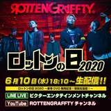 "ROTTENGRAFFTY、『LIVE in 東寺』発売日6/10にYouTubeとLINE LIVEで""ロットンの日2020""生配信決定!"