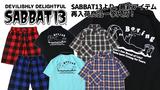 SABBAT13(サバトサーティーン)より、50'sテイストのボーリングシャツや一枚あると便利なチェックパンツなど、新作一挙入荷!人気の夏Tシャツも一斉再入荷!