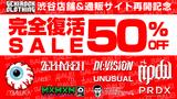 ゲキクロ完全復活記念!対象商品が全て50%OFFの『完全復活SALE』開催!