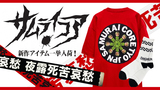 SAMURAI CORE(サムライコア)より、あの有名バンドを彷彿させるインパクトなTシャツやアクセントに大活躍間違いなしのベルト、ソックスが入荷!