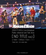 Xmas Eileen、7/3に公開リハーサル&トーク・ショー第2弾を配信決定!
