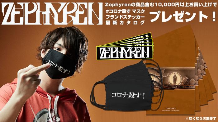 Zephyren(ゼファレン)のお得なキャンペーンがスタート!「お茶を飲んでいます。」シリーズの新作、 #コロナ殺す マスクとステッカー、最新カタログをプレゼント!