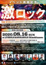 東京激ロックDJパーティー、ついにイベント再開!再開を記念し8/16(日)に下北沢LIVEHOLIC&ROCKAHOLICにて開催決定!予約受付開始!