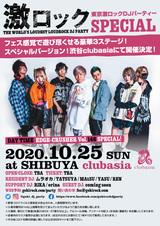 次回8/16(日)東京激ロックDJパーティー早くもソールドアウト! 10/25(日)激ロックDJパーティー・スペシャル@渋谷clubasiaにて豪華3ステージ開催決定! イベント予約HP受付開始!