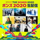 """8/1-2大阪城ホールで開催のライヴ・イベント""""THE BONDS 2020""""、オンライン生配信決定!"""
