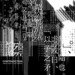 Ksuke_CONTRADICTION_Jacket_Full_0604.jpg