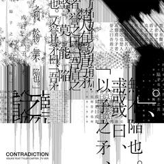 Ksuke_CONTRADICTION_Jacket_TV_0604.jpg