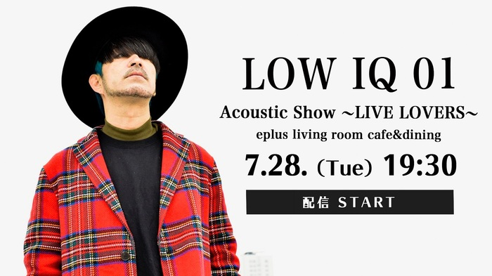 LOW IQ 01、アコースティックでの配信ライヴを7/28緊急開催!