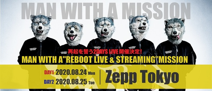 """MAN WITH A MISSION、再起を誓う2デイズ・ライヴ[MAN WITH A """"REBOOT LIVE & STREAMING""""MISSION]を8/24-25にZepp Tokyoにて開催決定!"""