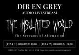 "DIR EN GREY、新曲「落ちた事のある空」を7/23&24実施のYouTube企画""AUDIO LIVESTREAM""にて初公開!"