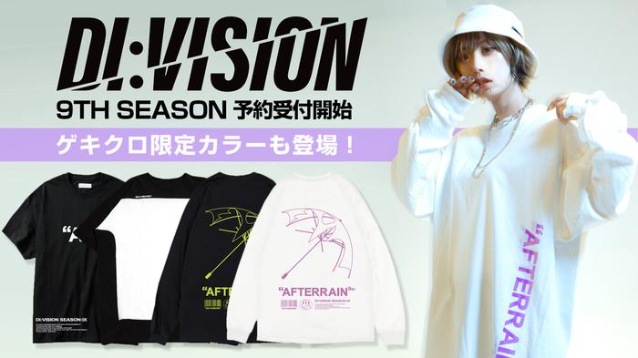 DI:VISION (ディビジョン) 9TH SEASON 期間限定予約受付開始!ビックサイズのTシャツや傘モチーフのロンTなどがラインナップ!ゲキクロ限定カラーも登場!