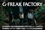 G-FREAK FACTORYのインタビュー&動画メッセージ公開!今の時代にリアリティを帯びて迫る、約3年4ヶ月ぶりのニュー・アルバム『VINTAGE』を7/15リリース!