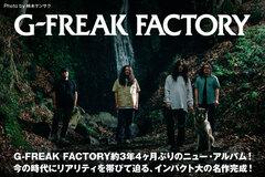 g-freak_factory_interview.jpg