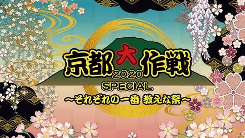 kyoto_daisakusen_2020_main.jpg