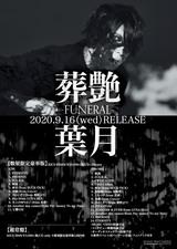 葉月(lynch.)、ソロ・アルバム『葬艶-FUNERAL-』9月リリース!本日7/17より5夜連続でメルパルクホール公演のライヴ映像公開!
