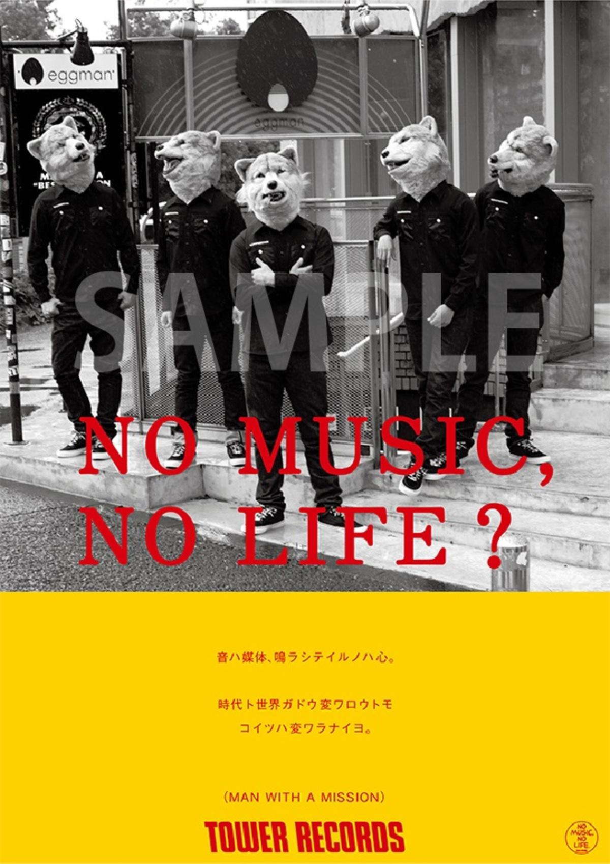 結成10周年のman With A Mission タワレコ No Music No Life ポスターに登場 渋谷店でリアル デジタルな展示会を7 14から開催 激ロック ニュース