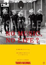 """結成10周年のMAN WITH A MISSION、タワレコ""""NO MUSIC, NO LIFE.""""ポスターに登場!渋谷店でリアル×デジタルな展示会を7/14から開催!"""