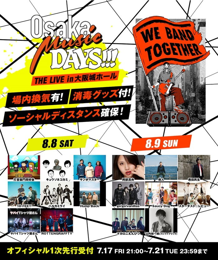 "10-FEET、打首獄門同好会、ROTTENGRAFFTYら総勢16組出演!""Osaka Music DAYS!!! THE LIVE in 大阪城ホール""全出演アーティスト発表!"