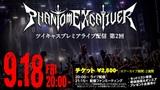 Phantom Excaliver、9/16にツイキャスプレミアにてライヴ配信第2回開催決定!