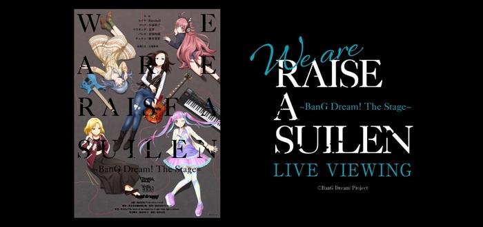 """BanG Dream!(バンドリ!)""発のリアル・バンド RAISE A SUILEN、演劇と演奏がリンクするバンド初の舞台作品をネット生配信&映画館生中継!"