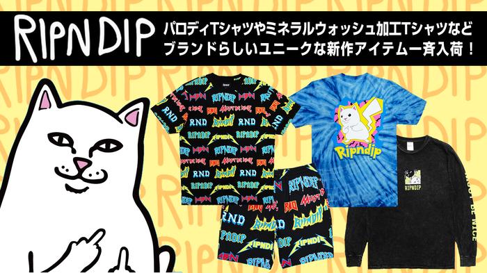 RIPNDIP (リップンディップ) より、某ラグジュアリーブランドをパロディしたTシャツやミネラルウォッシュ加工のロングスリーブTシャツなど、ブランドらしいユニークなアイテムが一斉入荷!