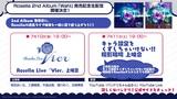 """BanG Dream!(バンドリ!)""発のリアル・バンド Roselia、2ndアルバム『Wahl』発売記念生配信を7/10-11に開催決定!"