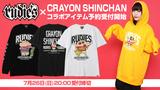 RUDIE'S (ルーディーズ) ×クレヨンしんちゃんコラボアイテムの期間限定予約受付開始!Tシャツやプルオーバーパーカー、キャップ等豊富なラインナップで登場!