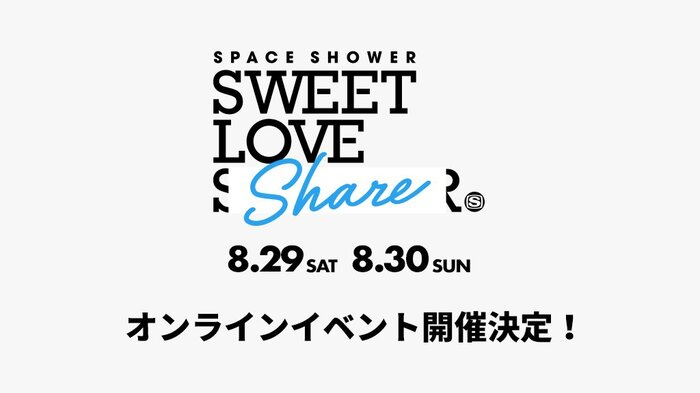 """""""SWEET LOVE SHOWER""""のオンライン・イベント、""""SPACE SHOWER SWEET LOVE SHARE supported by au 5G LIVE""""8/29-30開催決定!"""