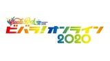 """生配信ロック・フェス""""ビバラ!オンライン 2020""""、タイムテーブル発表!10-FEET、キュウソがZoomでトーク・ライヴとして参加!フジテレビNEXTにて放送も!"""