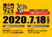 """""""焼來肉ロックフェス2020 in 南信州・飯田""""、7/18に""""無観客LIVE配信&焼肉 「#俺たちのヤキフェス」""""開催決定!"""