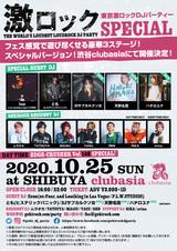 DJサブカルクソ女、天野名雪、ハチロユナゲストDJ出演決定!10/25(日)激ロックDJパーティー・スペシャル@渋谷clubasiaにて豪華3ステージで開催!