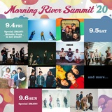 """""""MORNING RIVER SUMMIT 2020""""、9/4-6に初の3デイズ開催!初日はGOOD4NOTHING × Dizzy Sunfistのスペシャル・ツーマン・ライヴ実施!"""