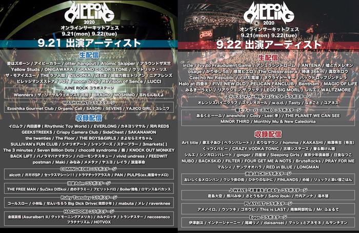 """オンライン・サーキット・フェス""""NIPPON CALLING 2020""""、第5弾出演者にノクモン、BACK LIFT、LONGMAN、フォゲミ、NUBOら48組!コラボ・ステージ追加&日割りも発表!"""