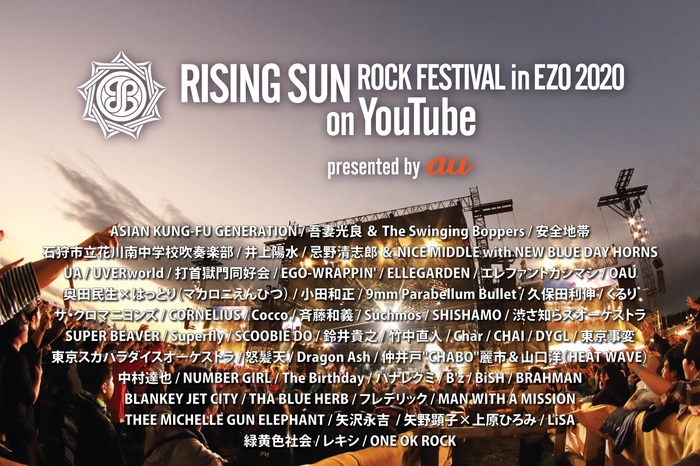 """RISING SUN ROCK FESTIVAL 2020 in EZO on YouTube""、開催決定!過去映像に加え新作トーク・ショー&ライヴ配信でのパフォーマンスも!"