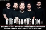 BURY TOMORROWのインタビュー公開!自らの内面と向き合い、さらなるスケール・アップを遂げた2年ぶりのニュー・アルバム『Cannibal』国内盤を明日8/26リリース!