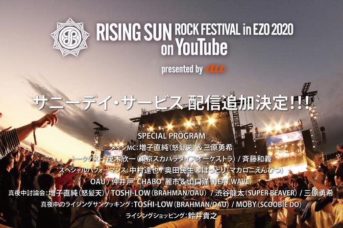 """明日8/15配信""""RISING SUN ROCK FESTIVAL 2020 in EZO on YouTube""""、スペシャル・プログラムの内容発表!"""