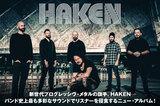 新世代プログレッシヴ・メタルの旗手、HAKENのインタビュー公開!バンド史上最も多彩なサウンドでリスナーを侵食するニュー・アルバム『Virus』国内盤を明日8/26リリース!