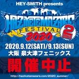 """HEY-SMITH主催""""OSAKA HAZIKETEMAZARE FESTIVAL 2020""""、開催中止"""