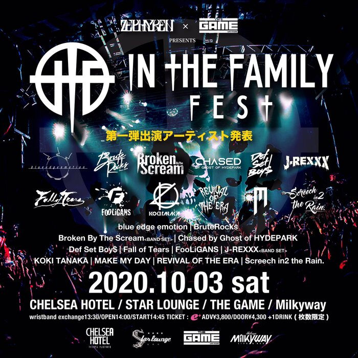 """Zephyren×SHIBUYA THE GAME presents In The Family FEST 2020""、10/3開催決定!第1弾アーティストでMMD、BBTS、KOKI TANAKAら12組発表!"