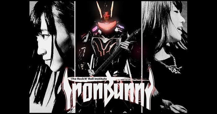 女性ヴォーカル+サイボーグ・ギタリストによるロック・ユニット IRONBUNNY、8/8をもってHinaがこれまでの活動に区切りをつけると発表