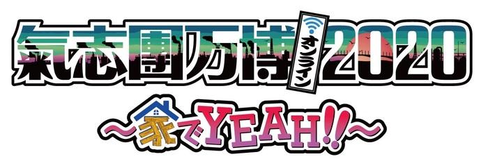 """9/26にオンラインで開催""""氣志團万博2020 ~家でYEAH!!~""""、出演アーティストにDragon Ashら発表!"""