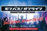 """MONSTER baSH""オンライン・イベント""モンバス!オンライン""、出演アーティスト決定!Dragon Ash、PassCode、Survive Said The Prophet、PANなど!"