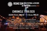 """RISING SUN ROCK FESTIVAL""、YouTube配信での生ライヴ映像や過去のライヴ映像が90日間限定アーカイヴ公開!"